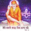 Mere Sar P Sada Tera Haath Rahe, Vol. 4 - Various Artists
