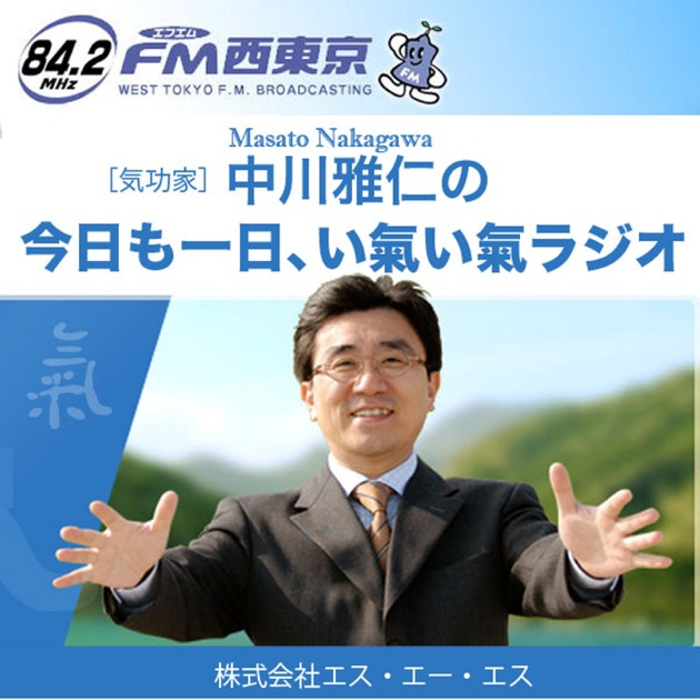 FM西東京 84.2MHz コミュニティ...