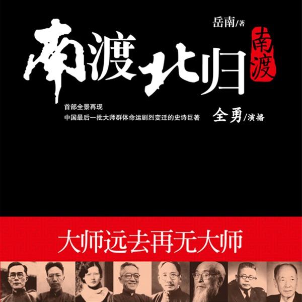 南渡北归(新版全三册)【博集新媒】