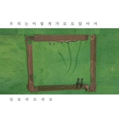 Sitting Side of You - Im Bora album