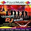 Panchamni DJ Masti, Pt. 2 - Darshna Vyas, Vipul Panchivala & Pravin Sinh