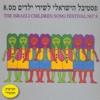 Festival Shirey Yeladim, Vol. 8 - Various Artists