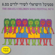 Various Artists - Festival Shirey Yeladim, Vol. 8