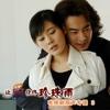 讓愛化作珍珠雨 (電視劇原聲專輯3) - Hsu Chia-Liang