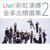 Live! 彩虹演繹金承志精選集2