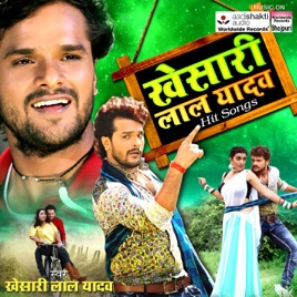 bhojpuri gana khesari lal ke video mein mp3