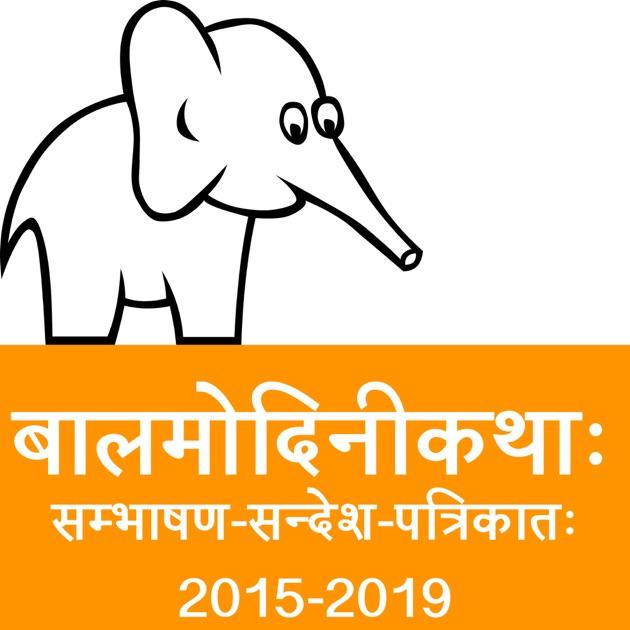 Balamodini Children S Stories In Sanskrit 2015 To 2019 By Samskrita