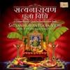 Satynarayan Pooja Vidhi Single