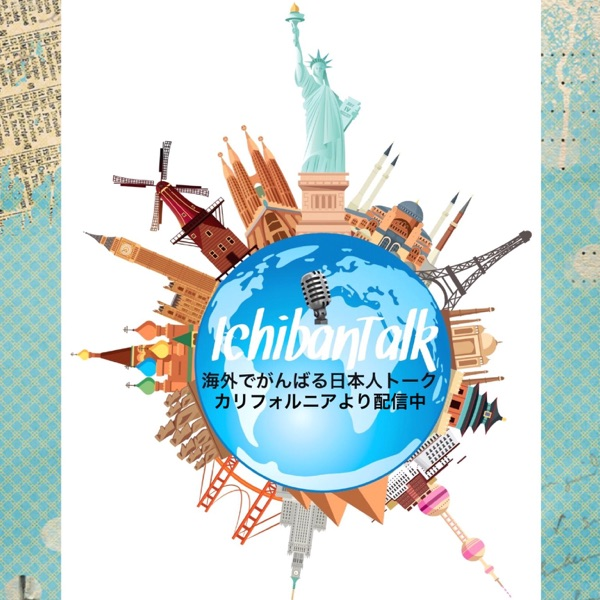 IchibanTalk 海外でがんばる日本人トーク