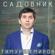 Ты любовь моя и вера (cover Molitva za Magdalenu) - Timur Temirov