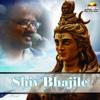 Shiv Bhajile - Kaushik Bhojak