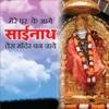 Mere Ghar K Aage Sainath Tere Mandir Ban Jaye - Various Artists