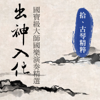 Best of Chinese Traditional Musical, Vol. 10 (Guqin Instrumental) - Noble Band