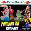 Panchamna Rankare, Pt. 3 - Darshna Vyas, Prakash Barot & Pravin Sinh