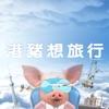 港豬想旅行 - PassionTimes Podcast