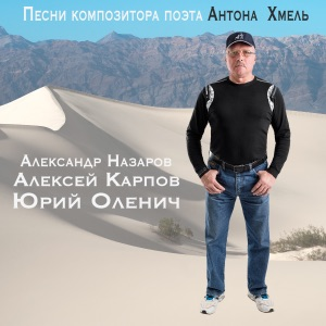 Songs of Composer and Poet Anton Khmel