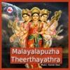 Malayaalappuzha Theerthayathra - Anu V. Sudev