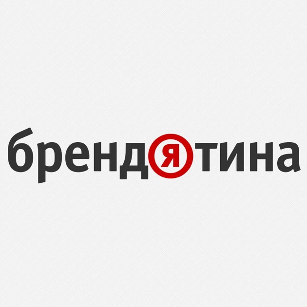 "fe44e389e4aa ""Брендятина — истории брендов"" von PodFM.ru auf Apple Podcasts"