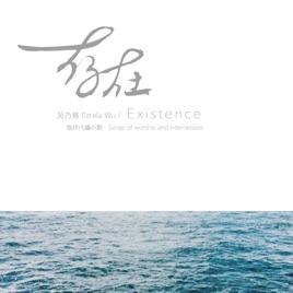 存在 - Existence - JapaneseCla...
