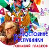 Gennadiy Gladkov - Джентльмены удачи (Из к/ф