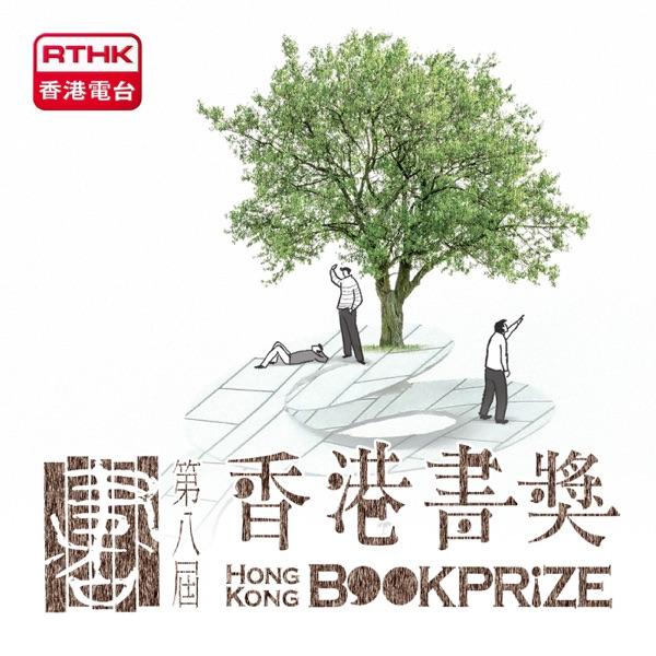開卷樂之第八屆香港書獎特輯