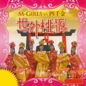 發大財-四千金 & M-Girls
