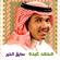 Ya Mdawer Al Hayen - Mohammad Abdu