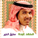 Mohammad Abdu - Sayk Al Khair