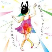 gesunokiwamiotome - ハツミ