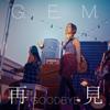 G.E.M. 鄧紫棋 - 再見 插圖
