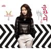 청풍명월 - Kum Jan Di