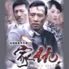 家仇(電視劇原聲專輯4) - Hsu Chia-Liang