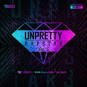 NADA & SOYEON - Scary (From UNPRETTY RAPSTAR 3 Track 3)