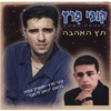 Chetz Ha'Ahava - EP - Kobi Peretz