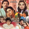 Pati Patni Aur Tawaif Original Motion Picture Soundtrack