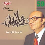 Agmal Oghnyat Mohamed Abd El Wahab - Mohamed Abdel Wahab - Mohamed Abdel Wahab