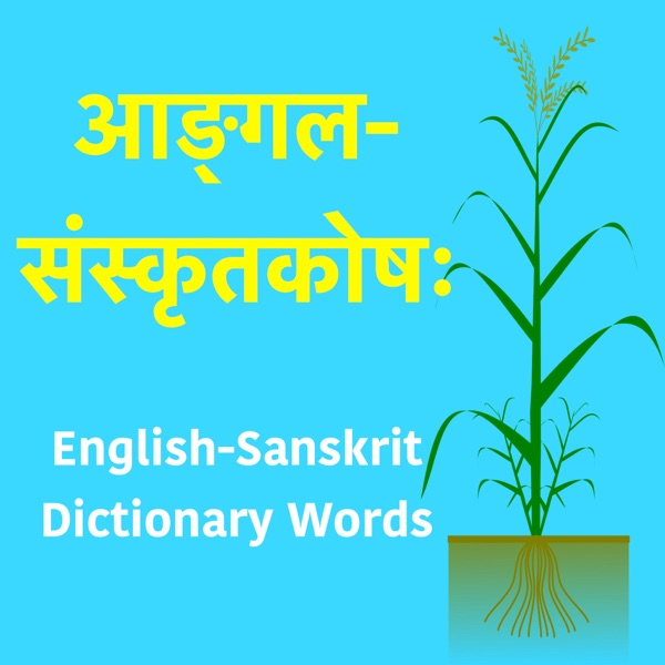 Simple Sanskrit Words- Body Parts – Sanskrit Vocabulary and Stories