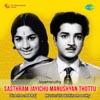 Sasthram Jayichu Manushyan Thottu (Original Motion Picture Soundtrack) - EP