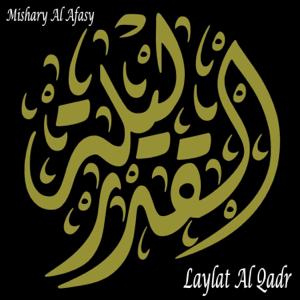 Sheikh Mishari Alafasy - Ana Al Aabd