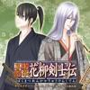 幕末恋華・花柳剣士伝 キャラクターソング Vol.1 - EP