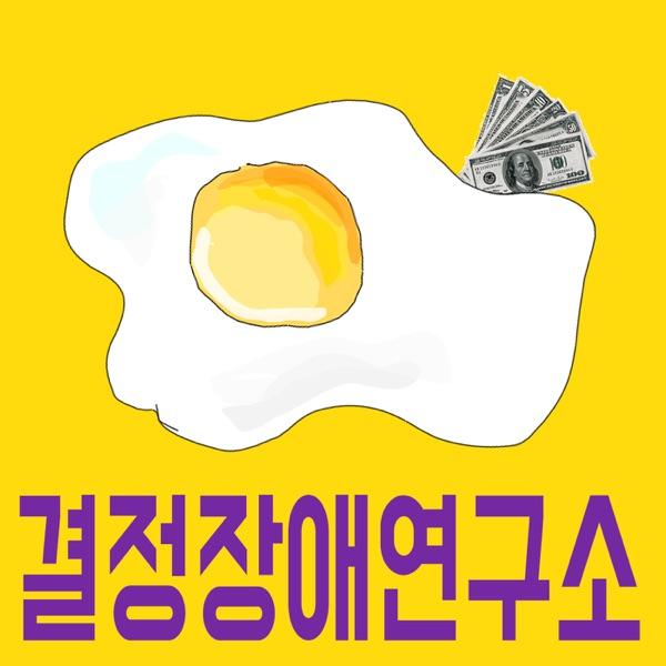 김은태, 오은비의 결정장애연구소