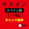 吉田 理加 - キクタン スペイン語【入門編】(アルク) アートワーク