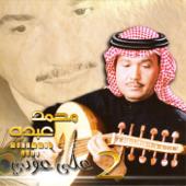 Al Ma Bas - Mohammad Abdu