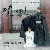 My Love - Lee Hi
