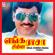 Enga Chinna Raasa (Original Motion Picture Soundtrack) - EP - Shankar - Ganesh