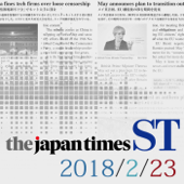 The Japan Times ST 2月23日号