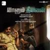 Yaanum Theeyavan (Original Motion Picture Soundtrack) - EP