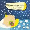 Uspavanke Za Bebe I Malu Decu - Tina Milivojevic