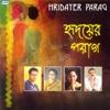 Hridayer Prayag - Various Artists