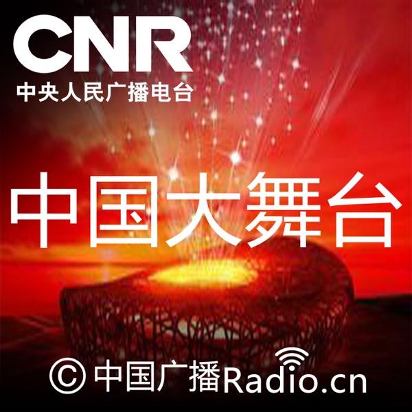 中国大舞台